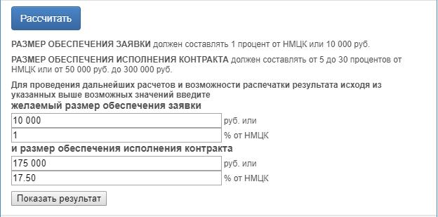 Стоимость банковской гарантии: сколько стоит для обеспечения контракта, калькулятор, размер согласно 44-ФЗ