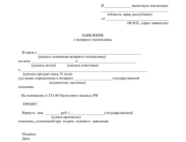 Оформление возврата госпошлины: период, порядок полного или частичного возврата, образец заявления, использование невозвращённой госпошлины