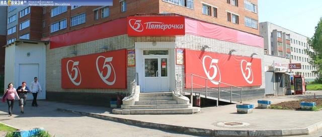 Стоимость франшизы магазина Пятерочка и отзывы о ней