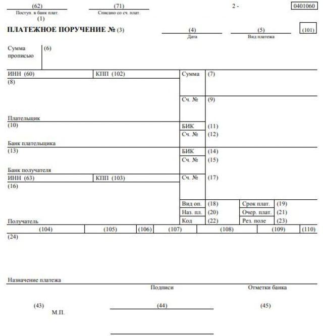 Инструкция по заполнению платёжного поручения по НДФЛ: образец платёжки, правила заполнения реквизитов сторон и специальных полей
