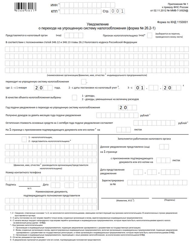 Как оформить ИП: пошаговая инструкция в 2019 году, этапы самостоятельной регистрации, сколько стоит, документы