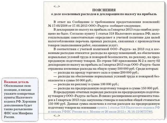 Пояснение по налогу на прибыль: необходимость составления пояснительных записок, примеры