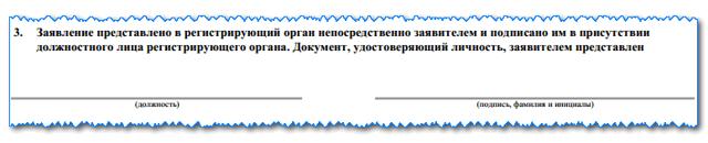 Заявление на закрытие ИП по форме Р26001: образец и порядок заполнения в 2019 году, бланк, нюансы подачи