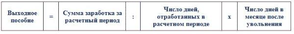 Выплаты при увольнении по собственному желанию в 2019-2020 годах: расчет, сроки выплат выходного пособия