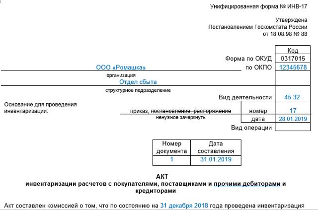 Акт инвентаризации расчетов ИНВ-17: образец заполнения, приложение-справка к форме