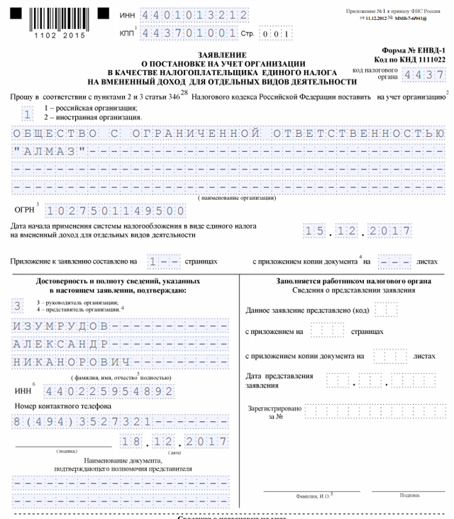 Заявление на ЕНВД для ИП на 2020 год: скачать бесплатно бланк формы ЕНВД-2 в excel, правила заполнения и образец заявления, уведомление о применении ЕНВД при регистрации ИП, сроки подачи заявления и постановки на учет, когда лучше подавать заявление и как указать два вида предпринимательской деятельности