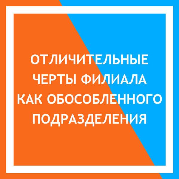 Чем отличается филиал от обособленного подразделения юридического лица и представительства: определение в соответствии с ГК РФ