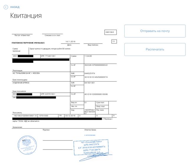 Имущественный налог: расчёт от кадастровой стоимости, налоговое уведомление, оплата онлайн