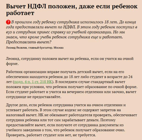 Новая форма декларации 2 НДФЛ в 2019-2020 годах: скачать бланк и образец справки