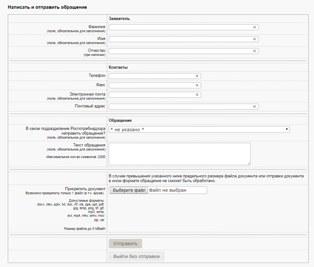 Как написать жалобу в Роспотребнадзор через интернет: особенности составления электронной жалобы