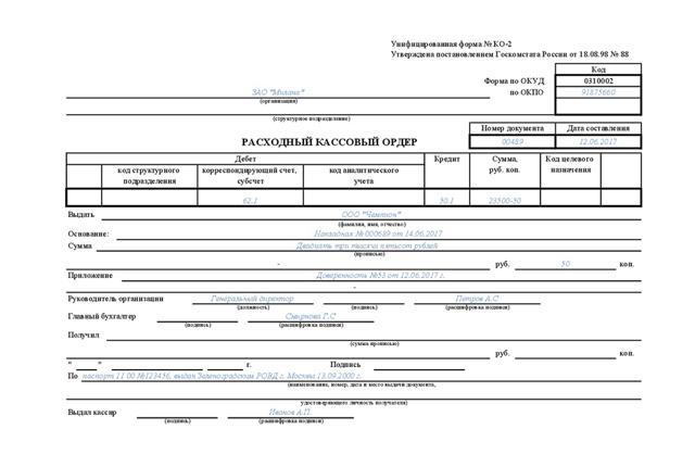 Образец заполнения расходного кассового ордера в 2020 году: ставится ли печать и кто подписывает, пример РКО, код целевого назначения
