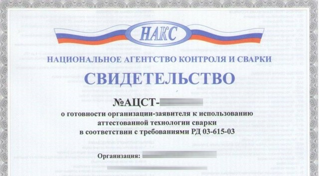 Аттестация сварщиков и специалистов сварочного производства НАКС: правила, документы и виды