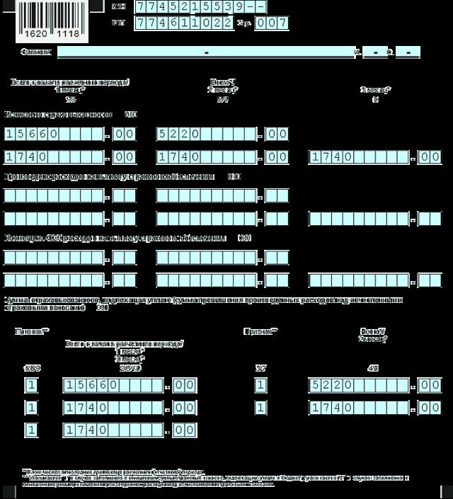 Нулевая РСВ-1: образец заполнения в 2019 году, какие разделы сдавать в ПФР, количество застрахованных лиц, штрафы