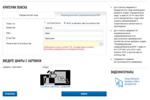 Как узнать адрес по ИНН юридического лица и ИП (индивидуального предпринимателя)