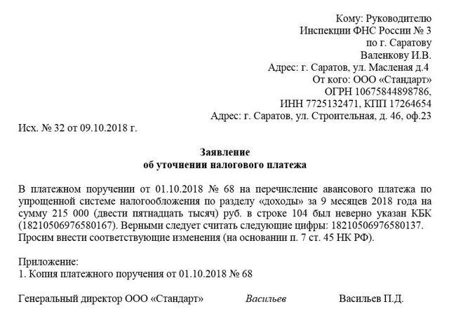 Письмо в налоговую об уточнении платежа: образец 2019 года, как написать заявление, что такое невыясненные платежи в ИФНС
