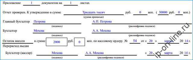 Авансовый отчет: бланк 2020 года, скачать бесплатно образец в word или excel, унифицированная форма №АО-1