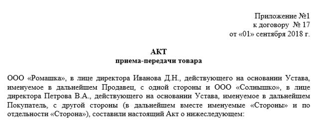 Акт приема-передачи товара: образец, скачать бланк формы М-7 о приемке материальных ценностей