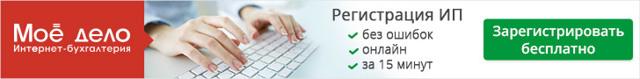 Список необходимых документов для открытия ИП в 2019-2020 годы самостоятельно: скачать образцы заполнения