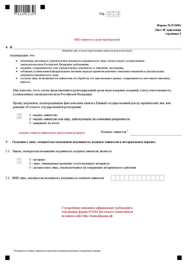 Образец заполнения новой формы Р13001 при смене юридического адреса