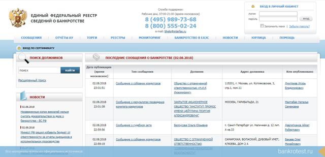 Единый Федеральный реестр сведений о банкротстве: официальный сайт федресурса ЕФРСБ для просмотра объявлений и публикаций сведений о банкротах юридических и несостоятельности физических лицах, работа с картотекой банкротных дел на сайте АИС