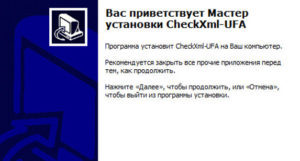 Проверка РСВ и СЗВ-М онлайн: последняя версия программы, как проверить бесплатно