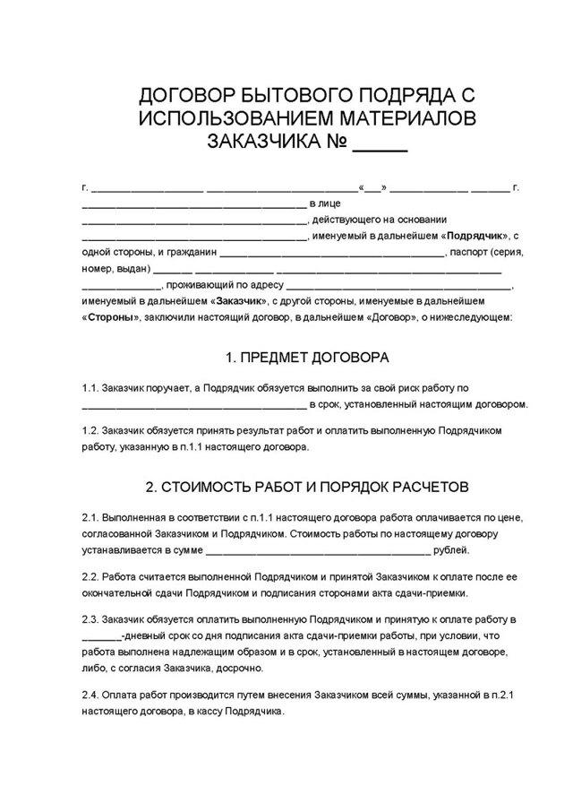 Договор бытового подряда: скачать образец, особенности и существенные условия, форма и содержание