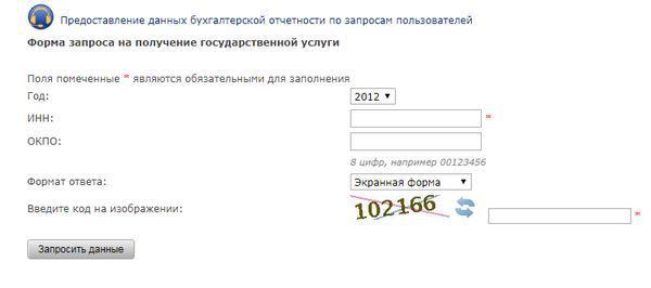 Бесплатная проверка фирмы контрагента по ИНН онлайн на сайте ИФНС