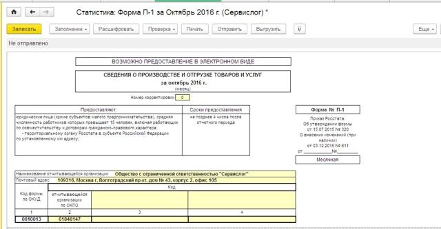 Форма П-1 Статистика: инструкция по заполнению, Приложение 1, 2, 3, указания по заполнению калькуляционной формы, сроки сдачи, скачать бланк