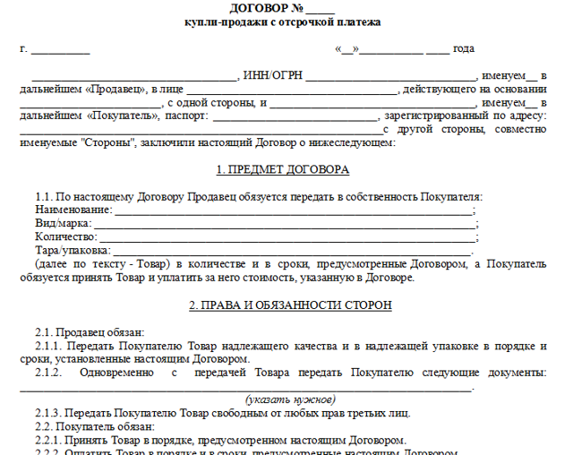 Договор с отсрочкой платежа: образец и бланк, оформление при купле-продаже, реализации товара, дополнительные соглашения