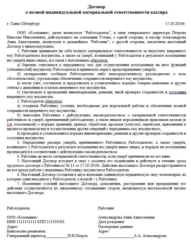Санкт петербург бск регионального льготника