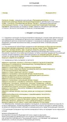 Договор о неразглашении коммерческой тайны: образец обязательства и соглашения