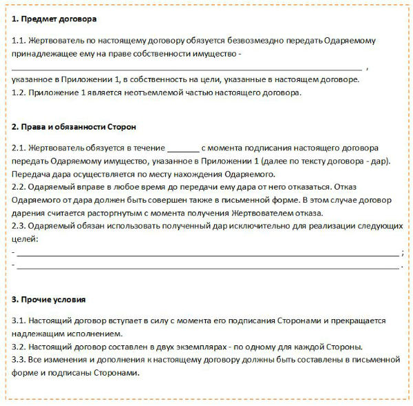 Договор пожертвования имущества бюджетному учреждению: образец, ГК РФ, благотворительность