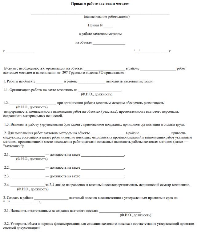 Вахтовый метод работы ТК РФ: что это значит, надбавка, график особенности, плюсы и минусы