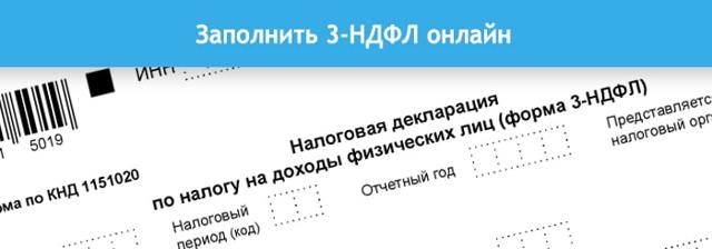 Правила заполнения декларации 3-НДФЛ: скачать образец, где и как заполнить онлайн, инструкции