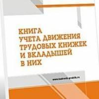 Должностная инструкция секретаря делопроизводителя предприятия и школы, образец