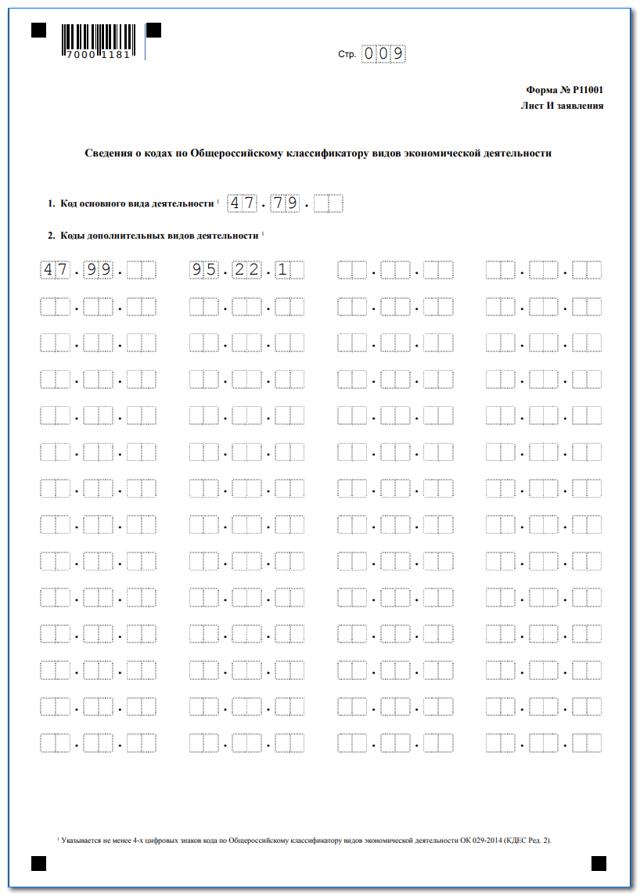 Новая форма p11001: образец заполнения заявления в 2019 году для одного и двух учредителей, скачать бесплатно бланк в excel