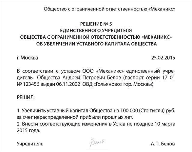 Оценка взносов в уставной капитал ООО имуществом и другими средствами в 2019-2020 годы: сроки внесения и способы, задолженность, начисление и хранение