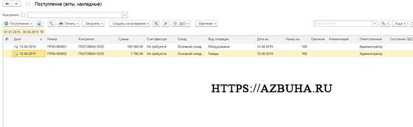 Поступили материалы от поставщика: проводка, какой записью отражается приход за услуги
