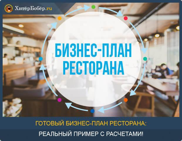 Пример готового бизнес плана открытия кафе с расчетами