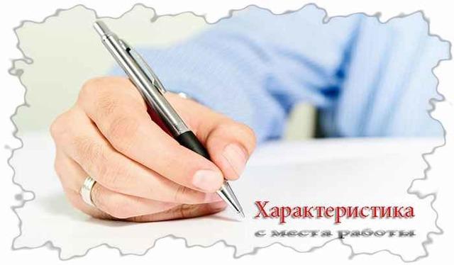 Правила написания характеристики с места работы: примеры и образец