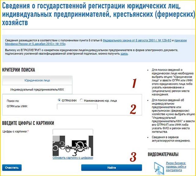 Как узнать банковские реквизиты организации по ИНН: проверка расчетного счета и БИК