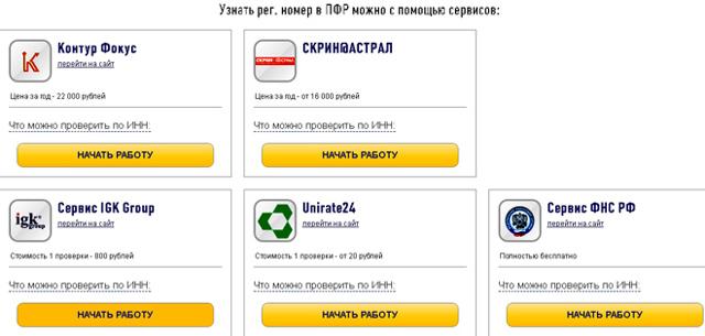 Как узнать регистрационный номер в ПФР по ИНН юридического или физического лица онлайн