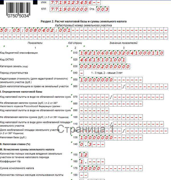 Налоговая декларация по земельному налогу: скачать бланк 2020 года, образец и порядок заполнения