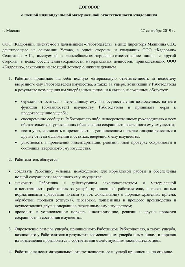 Договор о материальной ответственности кассира: образец 2020 года, особенности составления, полная ответственность