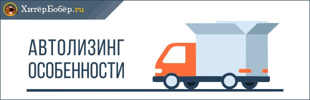 Лизинг авто для юридических лиц и ИП: условия, составление договора, особенности для легковых и грузовых машин