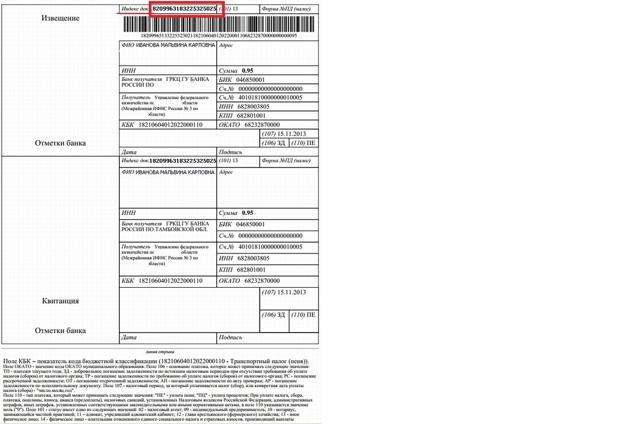 Как оплатить транспортный налог онлайн, банковской картой, через госуслуги, Сбербанк в 2020