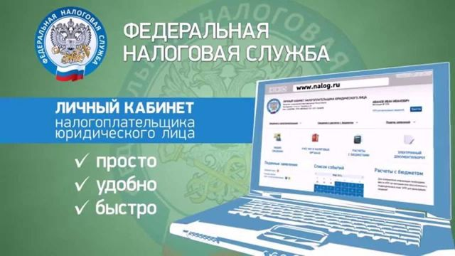 Работа в личном кабинете налогоплательщика: регистрация и вход, требования к ключу, предоставление отчётности