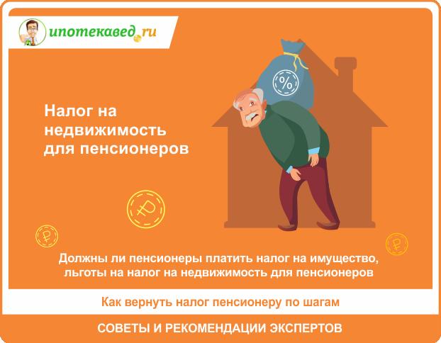Льготы пенсионерам на налоги на недвижимость, а также особенности предоставления другим гражданам