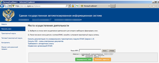 Личный кабинет ЕГАИС: инструкция, вход, регистрация