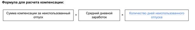 Облагается ли компенсация отпуска при увольнении НДФЛ в 2019-2020 годах: особенности удержания, код дохода